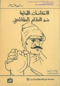 الإنتفاضات اللبنانية ضد النظام المقاطعجي   بقلم مسعود ضاهر