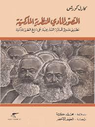 كارل كورش   التصور المادي للنظرية الماركسية تطبيق نقدي للمادية التاريخية على تاريخ النظرية الماركسية