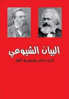 ماركس وأنجلس   بيان الحزب الشيوعي + مقدمات الطبعات المختلفة
