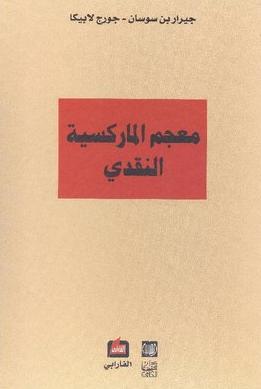 جيرار بن سوسان و جورج لابيكا   معجم الماركسية النقدي