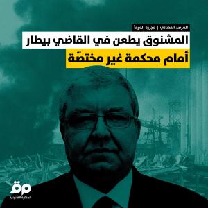 وزراء ونواب احزاب السلطة يعرقلون التحقيقات في جريمة المرفأ
