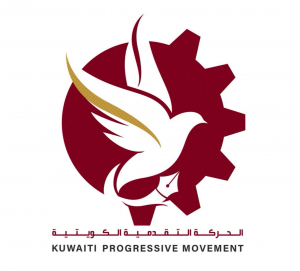 الحركة التقدمية الكويتية: المطلوب حلول جذرية مستدامة للاختلالات الاقتصادية والمالية