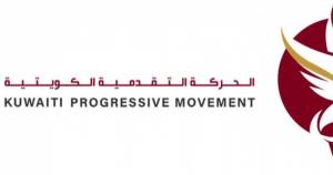 الحركة التقدمية الكويتية تحيي صمود الشعب الفلسطيني