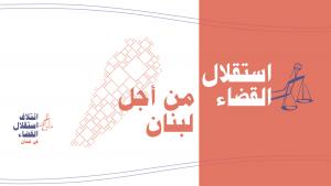 """ائتلاف استقلال القضاء: """"واجب التضامن مع بيطار في مواجهة الحملات الممنهجة ضده"""""""