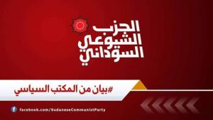 الشيوعي السوداني:الثورة مستمرة والردة مستحيلة