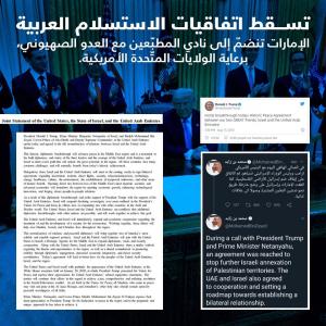 الشيوعي: يدين اتفاقية العار الإماراتية – الصهيونية  ويدعو إلى تصعيد المقاومة ضد العدو الصهيوني ومواجهة أنظمة الخيانة العربية