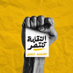 بيان قطاع الهندسة في الحزب الشيوعي اللبناني حول نتائج انتخابات نقابة المهندسين