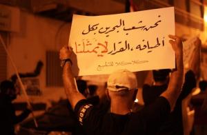 السلطات البحرينية تشدّد إجراءاتها الأمنية لمنع التظاهرات الرافضة للتطبيع