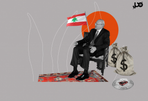 "تورط فاسدي لبنان يُوثق عالمياً بـ""تسريبات باندورا"" ويُخفى محلياً بالصفقات"