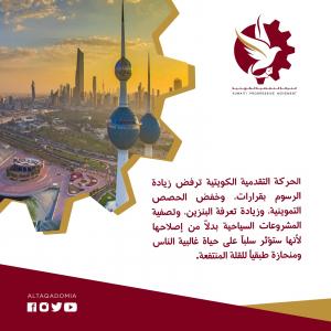 الحركة التقدمية الكويتية ترفض زيادة الضرائب الرسوم
