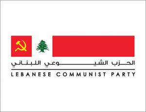 بيان صادر عن مكتب المحامين في الحزب الشيوعي اللبناني