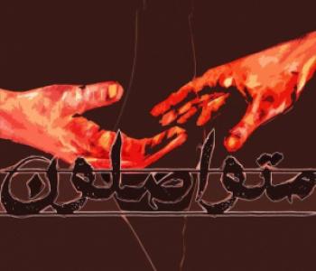 لكلاب الشاباك: فلسطين قلب العروبة